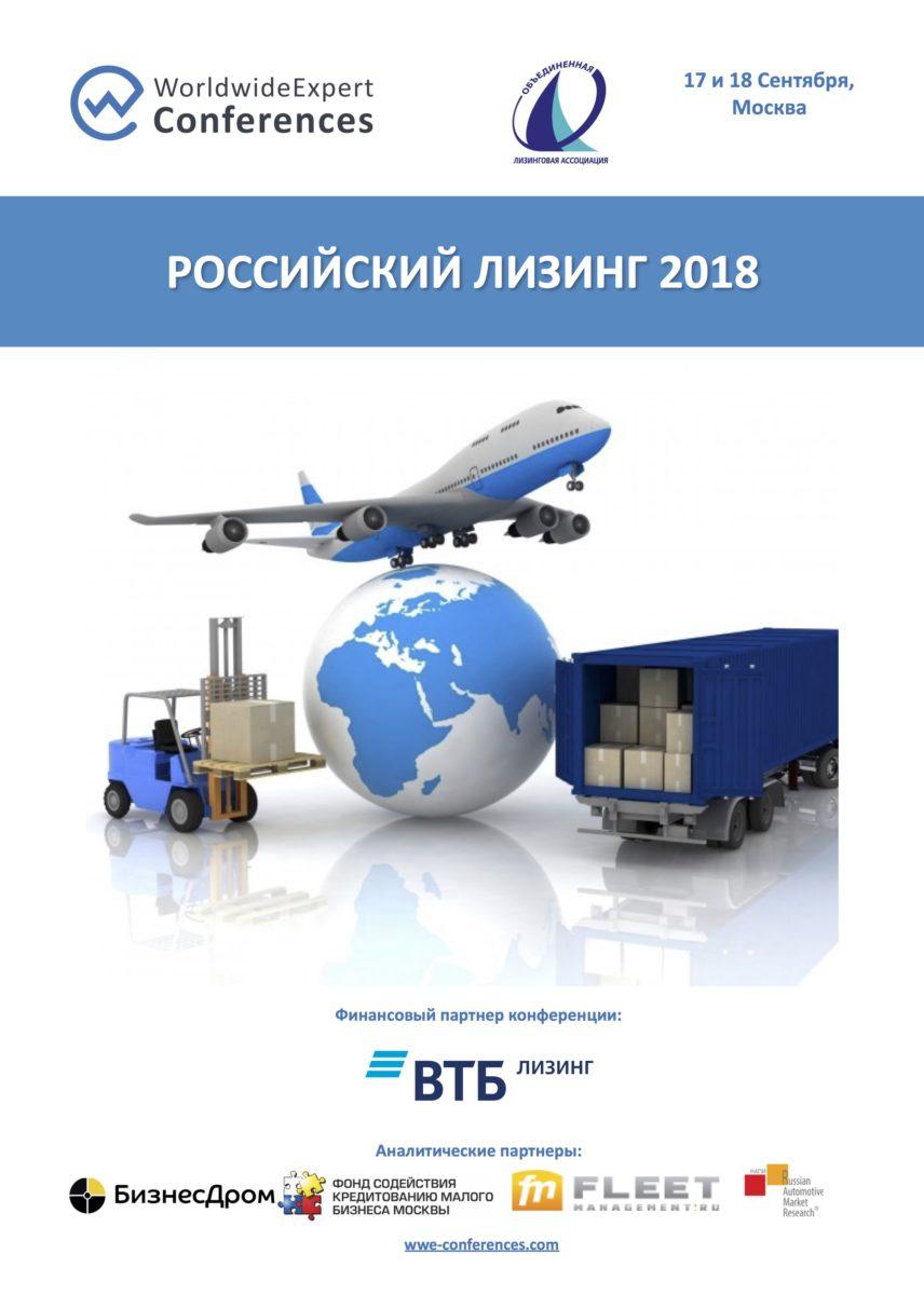 РОССИЙСКИЙ ЛИЗИНГ 2018